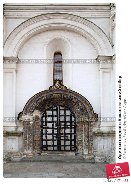 Один из входов в Архангельский собор, фото № 171453, снято 23 декабря 2007 г. (c) Parmenov Pavel / Фотобанк Лори