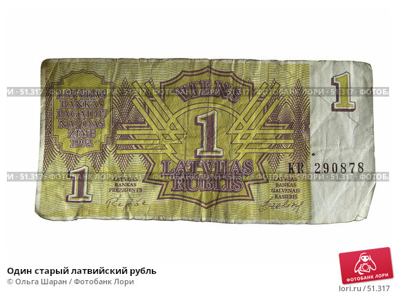 Один старый латвийский рубль, фото № 51317, снято 15 апреля 2007 г. (c) Ольга Шаран / Фотобанк Лори