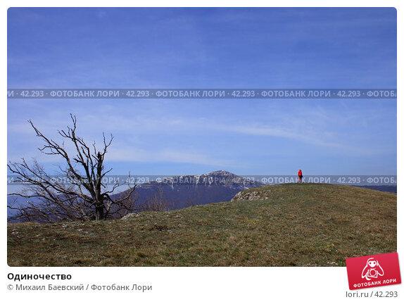 Одиночество, фото № 42293, снято 5 мая 2007 г. (c) Михаил Баевский / Фотобанк Лори
