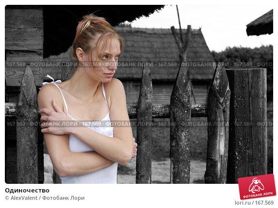 Одиночество, фото № 167569, снято 14 июля 2007 г. (c) AlexValent / Фотобанк Лори