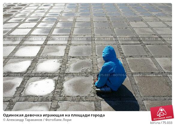 Одинокая девочка играющая на площади города, фото № 75033, снято 30 марта 2017 г. (c) Александр Тараканов / Фотобанк Лори