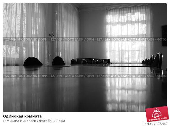 Одинокая комната, фото № 127469, снято 26 ноября 2007 г. (c) Михаил Николаев / Фотобанк Лори