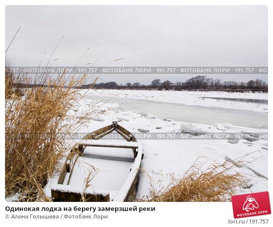 Одинокая лодка на берегу замерзшей реки, эксклюзивное фото № 191757, снято 13 января 2008 г. (c) Алина Голышева / Фотобанк Лори