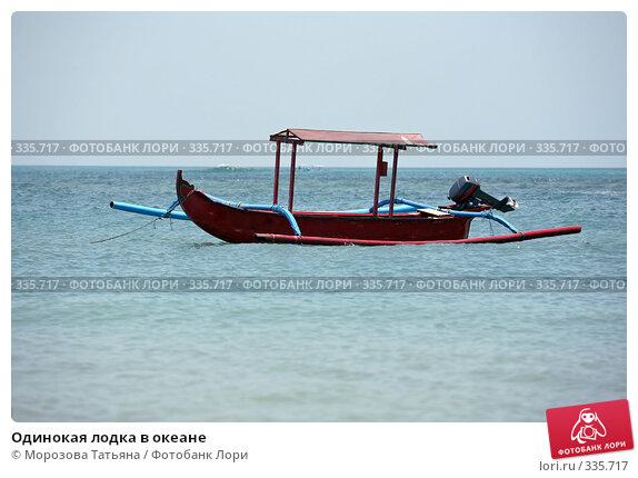 Одинокая лодка в океане, фото № 335717, снято 22 октября 2007 г. (c) Морозова Татьяна / Фотобанк Лори