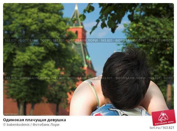 Одинокая плачущая девушка, фото № 163821, снято 24 июля 2005 г. (c) Бабенко Денис Юрьевич / Фотобанк Лори