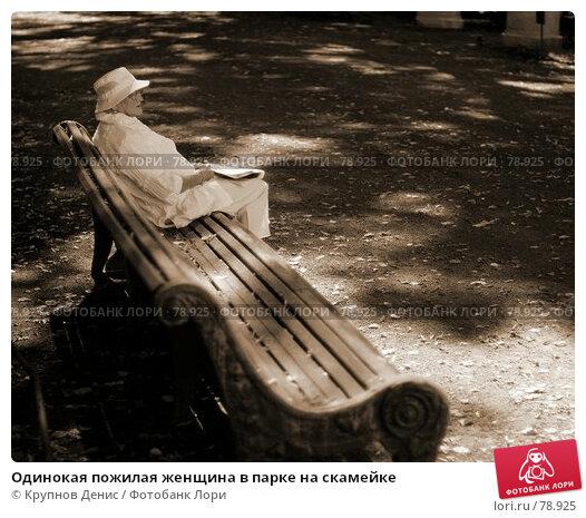 Одинокая пожилая женщина в парке на скамейке, фото № 78925, снято 26 июля 2007 г. (c) Крупнов Денис / Фотобанк Лори