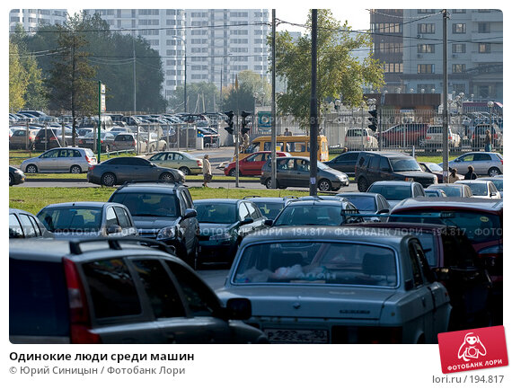 Купить «Одинокие люди среди машин», фото № 194817, снято 26 сентября 2007 г. (c) Юрий Синицын / Фотобанк Лори