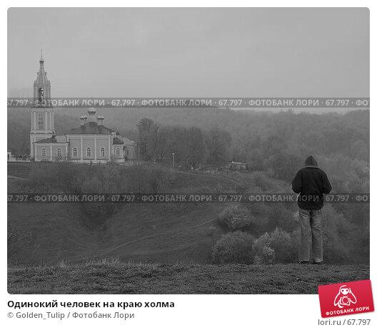 Одинокий человек на краю холма, фото № 67797, снято 12 мая 2007 г. (c) Golden_Tulip / Фотобанк Лори
