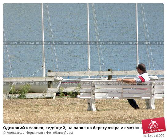 Одинокий человек, сидящий, на лавке на берегу озера и смотрящий на лодки, фото № 6009, снято 15 августа 2005 г. (c) Александр Чермянин / Фотобанк Лори