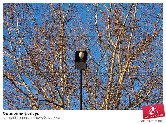 Одинокий фонарь, фото № 194801, снято 8 января 2008 г. (c) Юрий Синицын / Фотобанк Лори