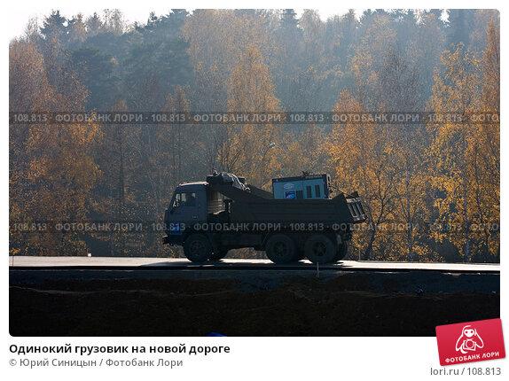 Одинокий грузовик на новой дороге, фото № 108813, снято 27 октября 2007 г. (c) Юрий Синицын / Фотобанк Лори