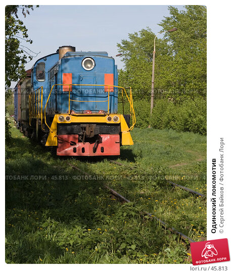 Одинокий локомотив, фото № 45813, снято 16 мая 2007 г. (c) Сергей Байков / Фотобанк Лори