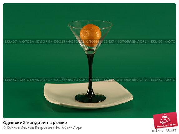 Одинокий мандарин в рюмке, фото № 133437, снято 1 декабря 2007 г. (c) Коннов Леонид Петрович / Фотобанк Лори
