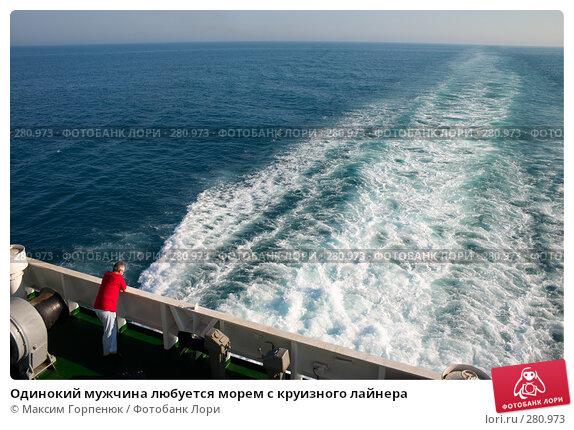 Одинокий мужчина любуется морем с круизного лайнера, фото № 280973, снято 23 мая 2006 г. (c) Максим Горпенюк / Фотобанк Лори