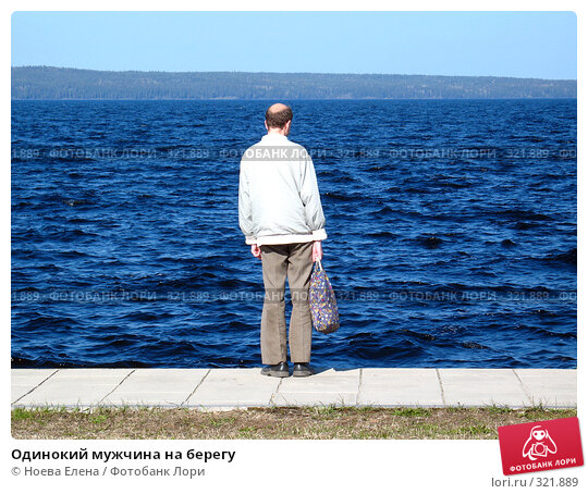 Одинокий мужчина на берегу, фото № 321889, снято 24 мая 2008 г. (c) Ноева Елена / Фотобанк Лори