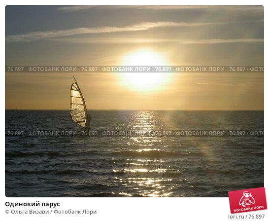 Одинокий парус, эксклюзивное фото № 76897, снято 21 сентября 2006 г. (c) Ольга Визави / Фотобанк Лори