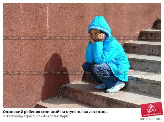 Одинокий ребенок сидящий на ступеньках лестницы, фото № 75009, снято 21 августа 2017 г. (c) Александр Тараканов / Фотобанк Лори