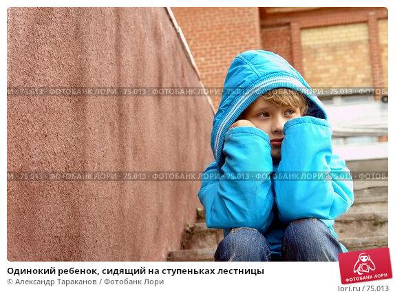 Одинокий ребенок, сидящий на ступеньках лестницы, фото № 75013, снято 26 апреля 2017 г. (c) Александр Тараканов / Фотобанк Лори