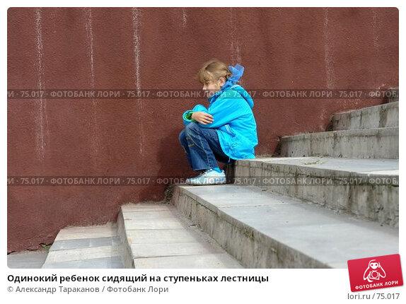 Одинокий ребенок сидящий на ступеньках лестницы, фото № 75017, снято 22 июня 2017 г. (c) Александр Тараканов / Фотобанк Лори