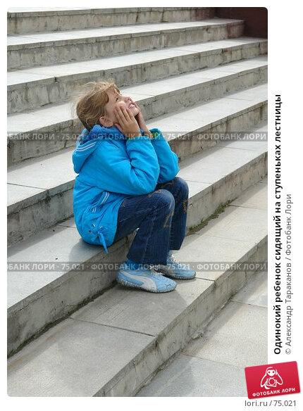 Одинокий ребенок сидящий на ступеньках лестницы, фото № 75021, снято 3 декабря 2016 г. (c) Александр Тараканов / Фотобанк Лори