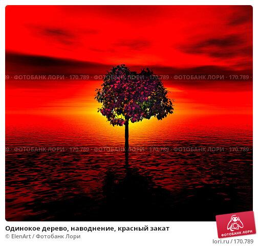 Купить «Одинокое дерево, наводнение, красный закат», иллюстрация № 170789 (c) ElenArt / Фотобанк Лори