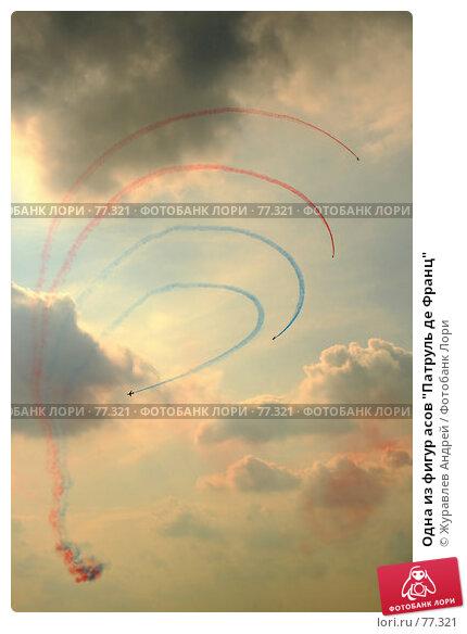 """Одна из фигур асов """"Патруль де Франц"""", эксклюзивное фото № 77321, снято 25 августа 2007 г. (c) Журавлев Андрей / Фотобанк Лори"""