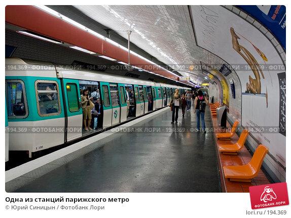Купить «Одна из станций парижского метро», фото № 194369, снято 18 июня 2007 г. (c) Юрий Синицын / Фотобанк Лори
