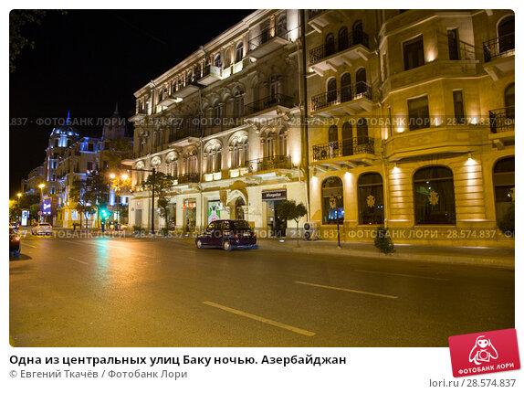 Купить «Одна из центральных улиц Баку ночью. Азербайджан», фото № 28574837, снято 22 сентября 2017 г. (c) Евгений Ткачёв / Фотобанк Лори