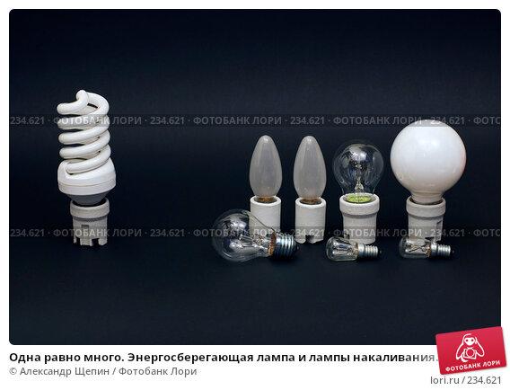 Одна равно много. Энергосберегающая лампа и лампы накаливания., эксклюзивное фото № 234621, снято 26 марта 2008 г. (c) Александр Щепин / Фотобанк Лори