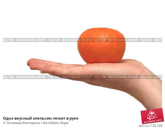 Одна вкусный апельсин лежит в руке, фото № 132729, снято 20 ноября 2007 г. (c) Останина Екатерина / Фотобанк Лори