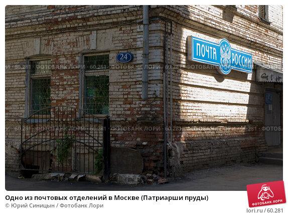 Одно из почтовых отделений в Москве (Патриарши пруды), фото № 60281, снято 26 мая 2007 г. (c) Юрий Синицын / Фотобанк Лори