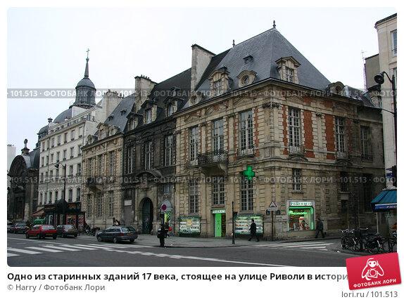 Купить «Одно из старинных зданий 17 века, стоящее на улице Риволи в историческом центре Парижа», фото № 101513, снято 22 февраля 2006 г. (c) Harry / Фотобанк Лори