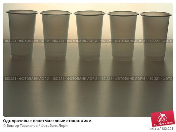 Купить «Одноразовые пластмассовые стаканчики», эксклюзивное фото № 182221, снято 21 января 2008 г. (c) Виктор Тараканов / Фотобанк Лори