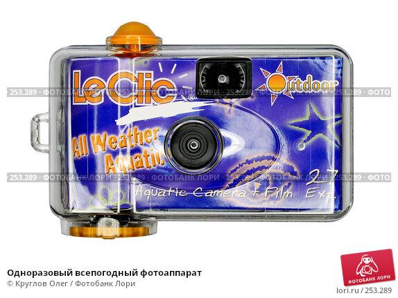 Одноразовый всепогодный фотоаппарат, фото № 253289, снято 16 апреля 2008 г. (c) Круглов Олег / Фотобанк Лори