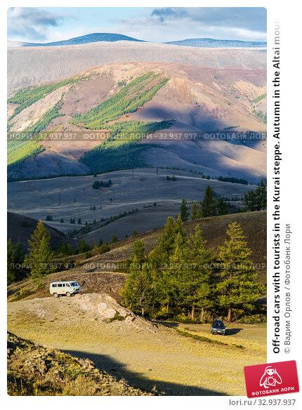 Купить «Off-road cars with tourists in the Kurai steppe. Autumn in the Altai mountains. Russia», фото № 32937937, снято 15 сентября 2019 г. (c) Вадим Орлов / Фотобанк Лори