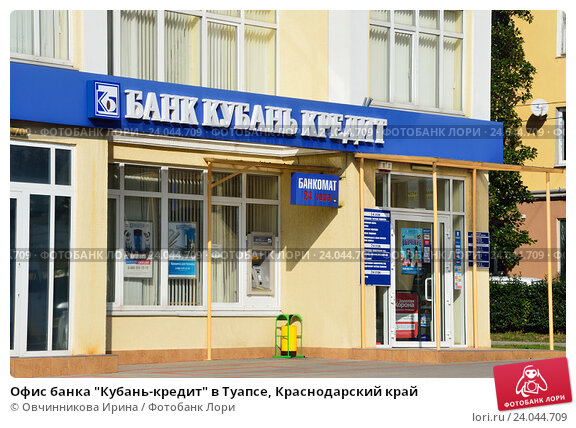 Банк кубань кредит рядом