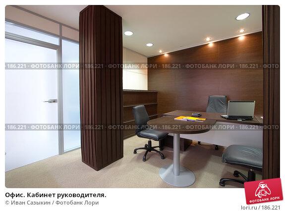 Купить «Офис. Кабинет руководителя.», фото № 186221, снято 31 августа 2007 г. (c) Иван Сазыкин / Фотобанк Лори