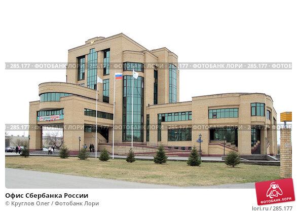 Купить «Офис Сбербанка России», фото № 285177, снято 7 мая 2008 г. (c) Круглов Олег / Фотобанк Лори