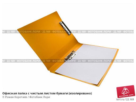 Офисная папка с чистым листом бумаги (изолировано), фото № 22169, снято 28 октября 2006 г. (c) Роман Коротаев / Фотобанк Лори