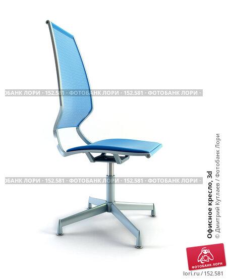 Офисное кресло, 3d, иллюстрация № 152581 (c) Дмитрий Кутлаев / Фотобанк Лори