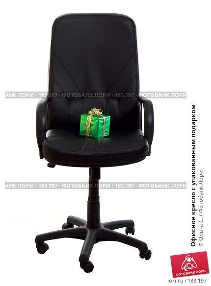 Офисное кресло с упакованным подарком, фото № 183197, снято 20 октября 2007 г. (c) Ольга С. / Фотобанк Лори