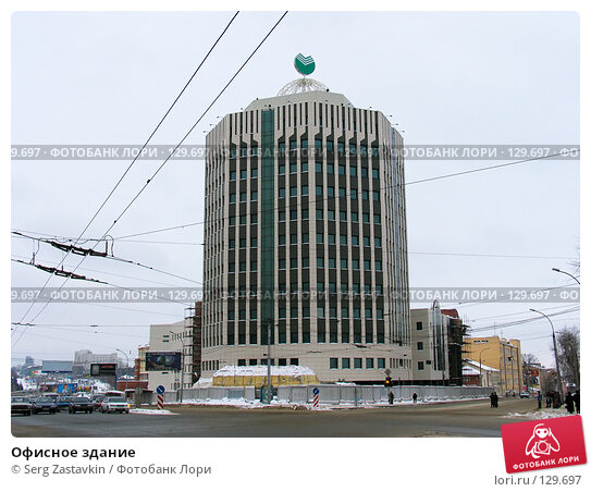 Купить «Офисное здание», фото № 129697, снято 16 января 2005 г. (c) Serg Zastavkin / Фотобанк Лори