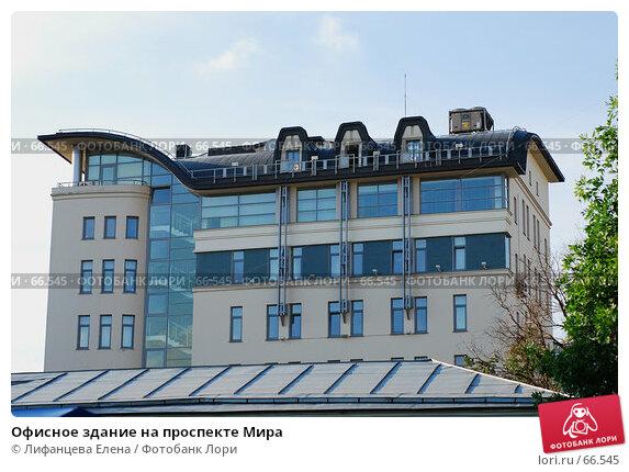 Офисное здание на проспекте Мира, фото № 66545, снято 29 июля 2007 г. (c) Лифанцева Елена / Фотобанк Лори