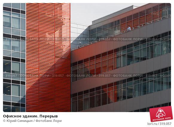 Купить «Офисное здание. Перерыв», фото № 319057, снято 28 мая 2008 г. (c) Юрий Синицын / Фотобанк Лори