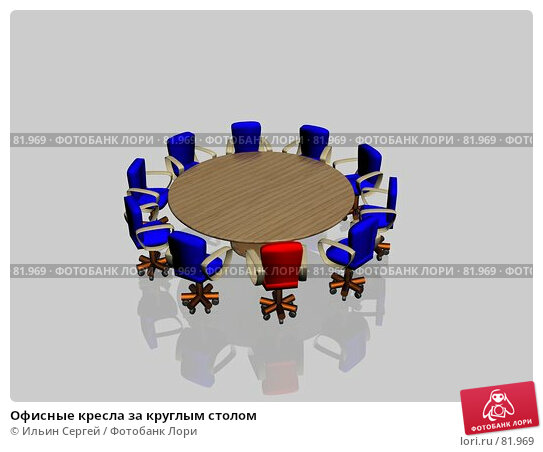 Купить «Офисные кресла за круглым столом», иллюстрация № 81969 (c) Ильин Сергей / Фотобанк Лори