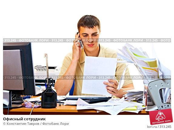 Офисный сотрудник, фото № 313245, снято 22 мая 2008 г. (c) Константин Тавров / Фотобанк Лори
