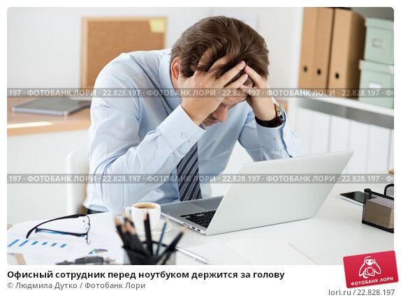 Офисный сотрудник перед ноутбуком держится за голову. Стоковое фото, фотограф Людмила Дутко / Фотобанк Лори