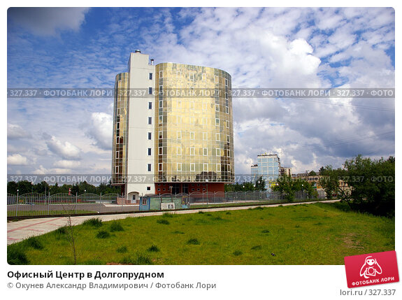 Купить «Офисный Центр в Долгопрудном», фото № 327337, снято 17 июня 2008 г. (c) Окунев Александр Владимирович / Фотобанк Лори