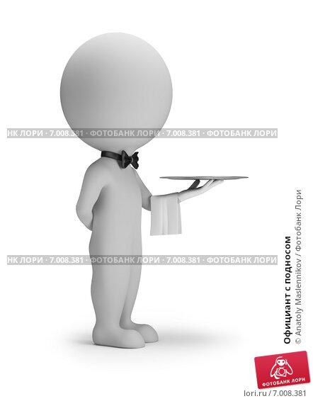 Купить «Официант с подносом», иллюстрация № 7008381 (c) Anatoly Maslennikov / Фотобанк Лори