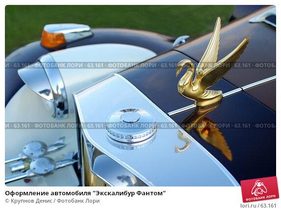 """Оформление автомобиля """"Экскалибур Фантом"""", фото № 63161, снято 13 июня 2007 г. (c) Крупнов Денис / Фотобанк Лори"""